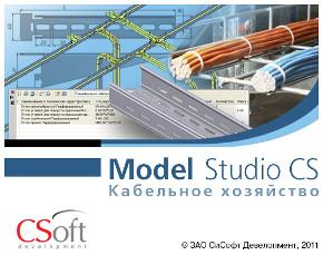 Model Studio Кабельное хозяйство