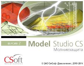 Model Studio Молниезащита
