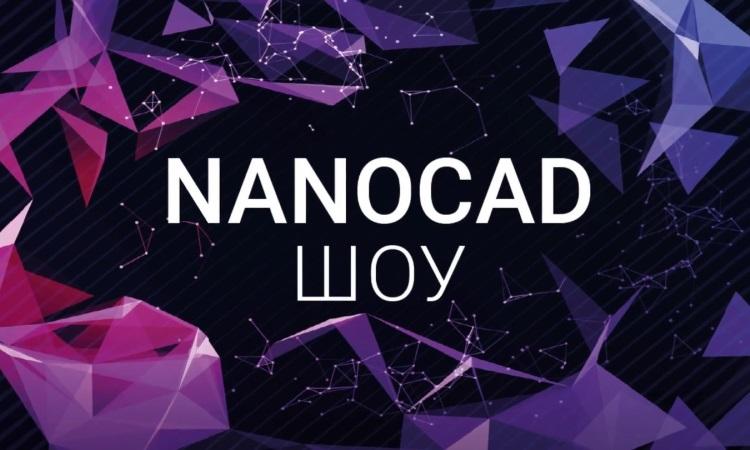 nanocad шоу