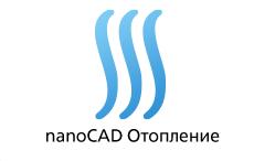 nanocad Отопление