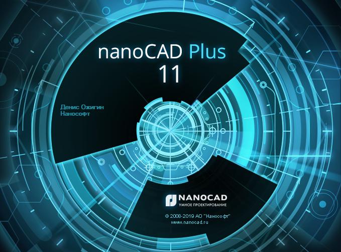 nanoCAD11