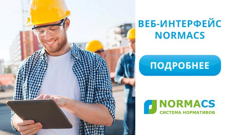 normacsweb