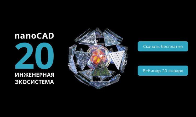 nanoCAD 20